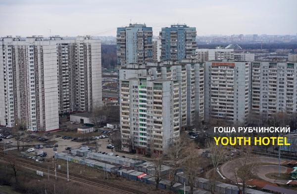 GOSHA_YOUTH_HOTEL_PRESS-600x392.jpg